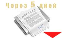 коммерческое предложение и заключение договора на отопление дачи